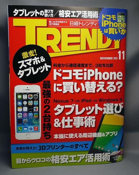 日経-TRENDY-(トレンディ)-2013年-11月号を買った.jpg