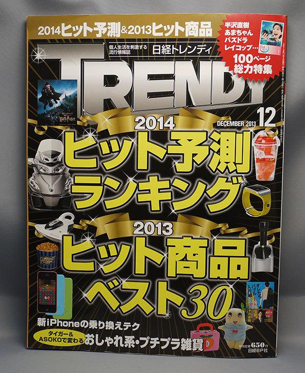 日経-TRENDY-(トレンディ)-2013年-12月号を買った1.jpg