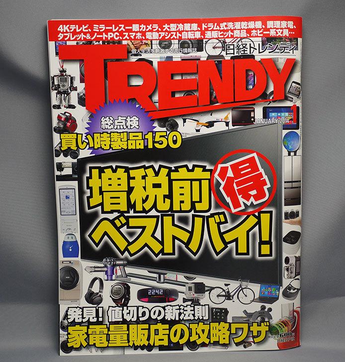 日経-TRENDY-(トレンディ)-2014年-01月号を買った1.jpg