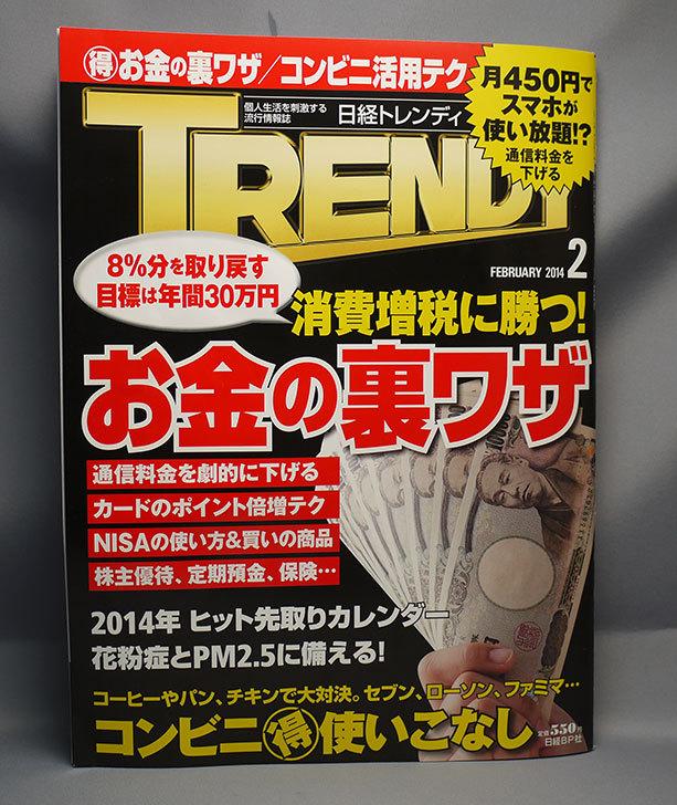 日経-TRENDY-(トレンディ)-2014年-02月号を買った.jpg