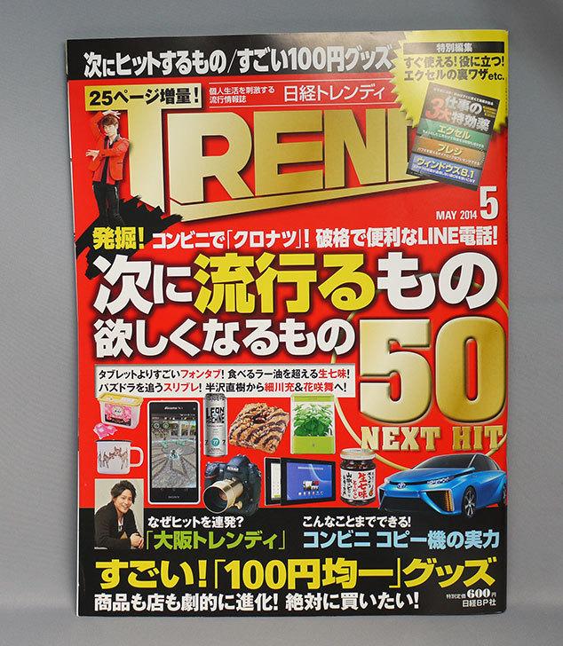 日経-TRENDY-(トレンディ)-2014年-05月号を買った.jpg