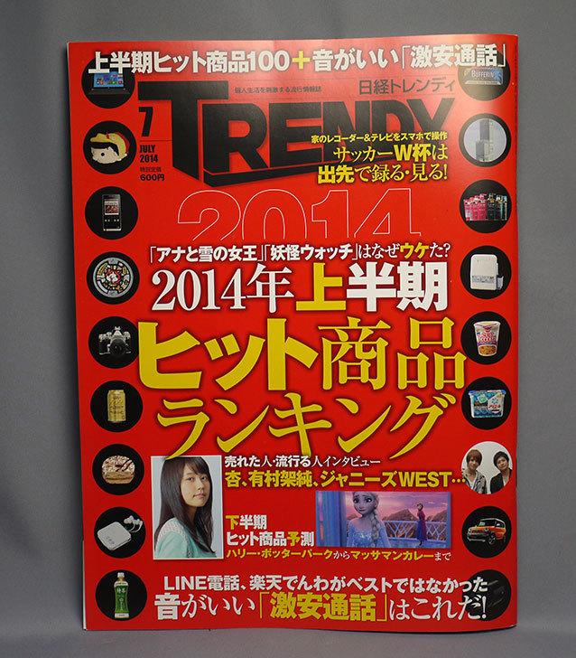 日経-TRENDY-(トレンディ)-2014年-07月号を買った1.jpg