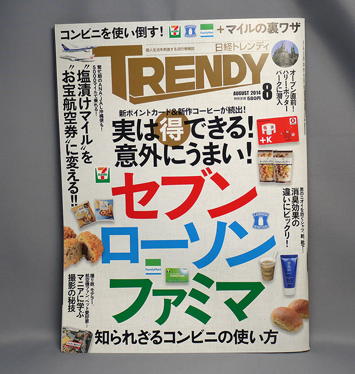 日経-TRENDY-(トレンディ)-2014年-08月号を買った.jpg