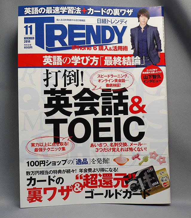 日経-TRENDY-(トレンディ)-2014年-11月号を買った.jpg