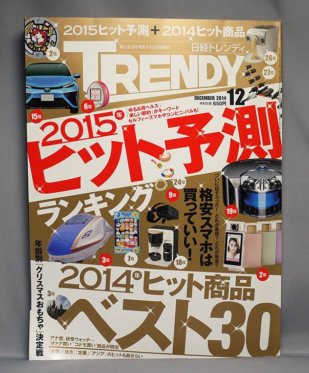日経-TRENDY-(トレンディ)-2014年-12月号を買った1.jpg