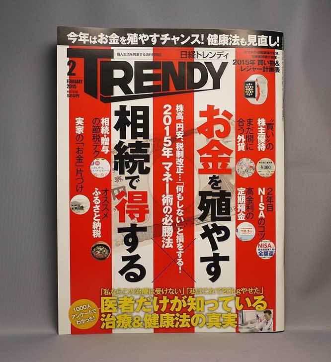 日経-TRENDY-(トレンディ)-2015年-02月号を買った.jpg