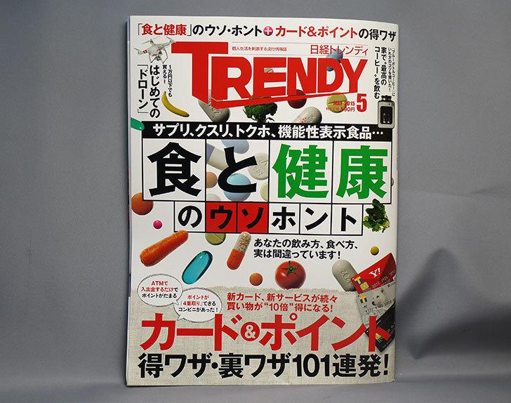 日経-TRENDY-(トレンディ)-2015年-05月号を買った1.jpg
