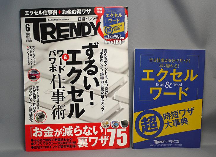 日経-TRENDY-(トレンディ)-2015年-06月号を買った1.jpg