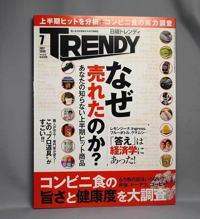 日経-TRENDY-(トレンディ)-2015年-07月号を買った1.jpg