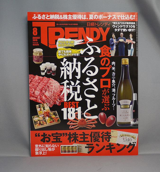 日経-TRENDY-(トレンディ)-2015年-08月号を買った1.jpg
