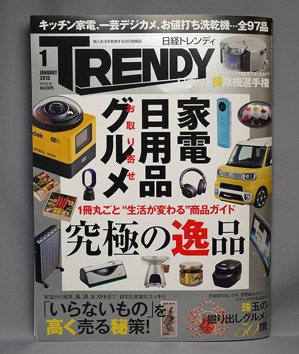 日経-TRENDY-(トレンディ)-2015年1月号を買った.jpg