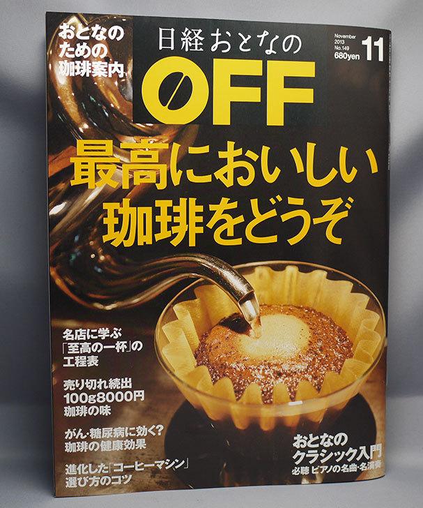 日経おとなの-OFF-(オフ)-2013年-11月号を買った.jpg