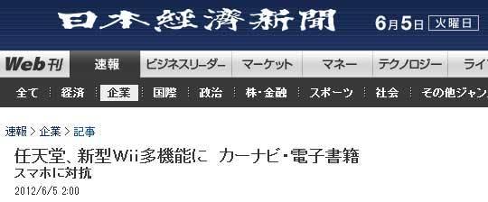 日経に、3DSの4.3型大画面版.jpg