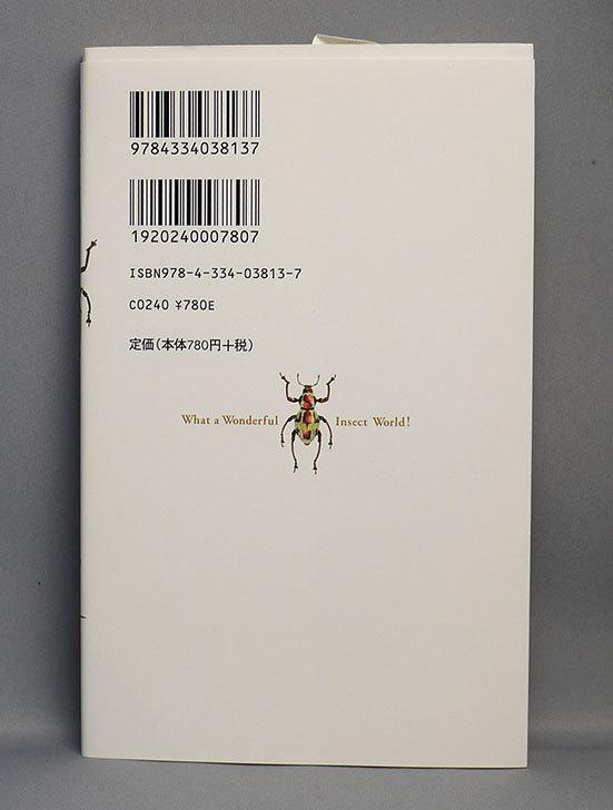 昆虫はすごい-丸山-宗利-(著)を買った2.jpg