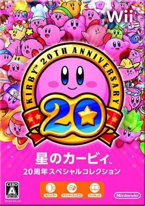星のカービィ-20周年スペシャルパック.jpg