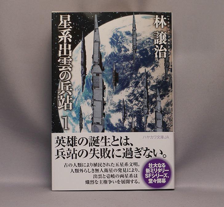 星系出雲の兵站-1-林-譲治-(著)を買った1.jpg