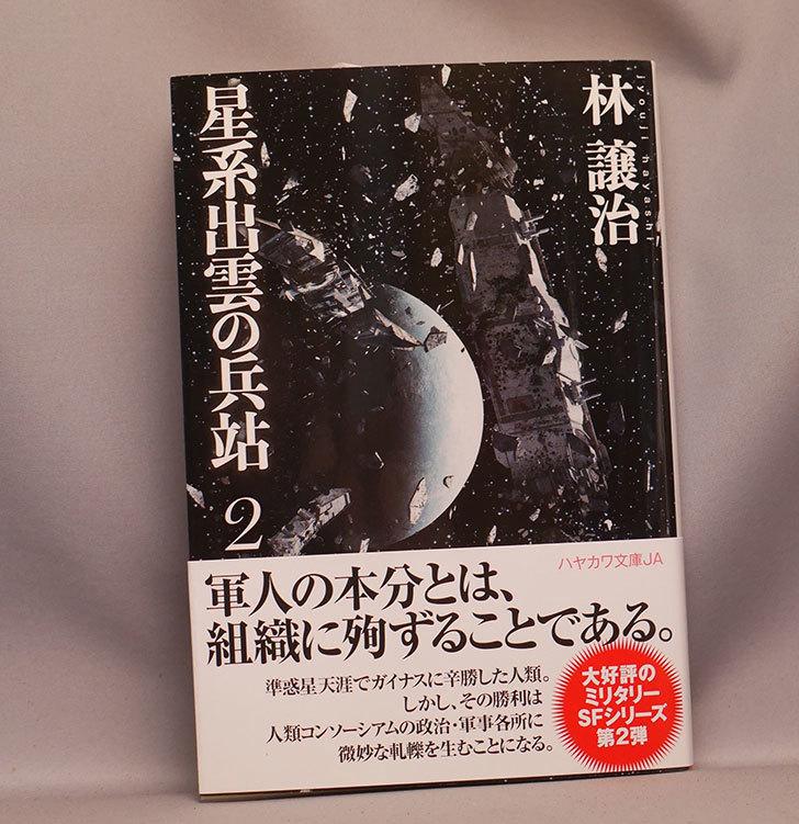 星系出雲の兵站-2-林-譲治-(著)を読んだ1.jpg
