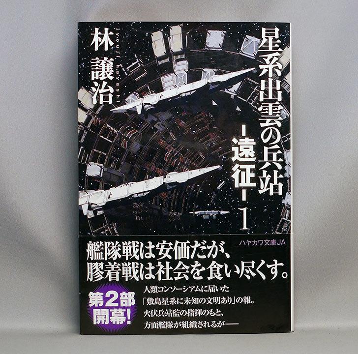 星系出雲の兵站-遠征-1-林-譲治-(著)を買った1.jpg