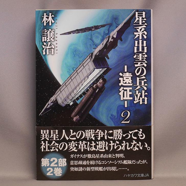 星系出雲の兵站-遠征-2-林-譲治-(著)を買った1.jpg