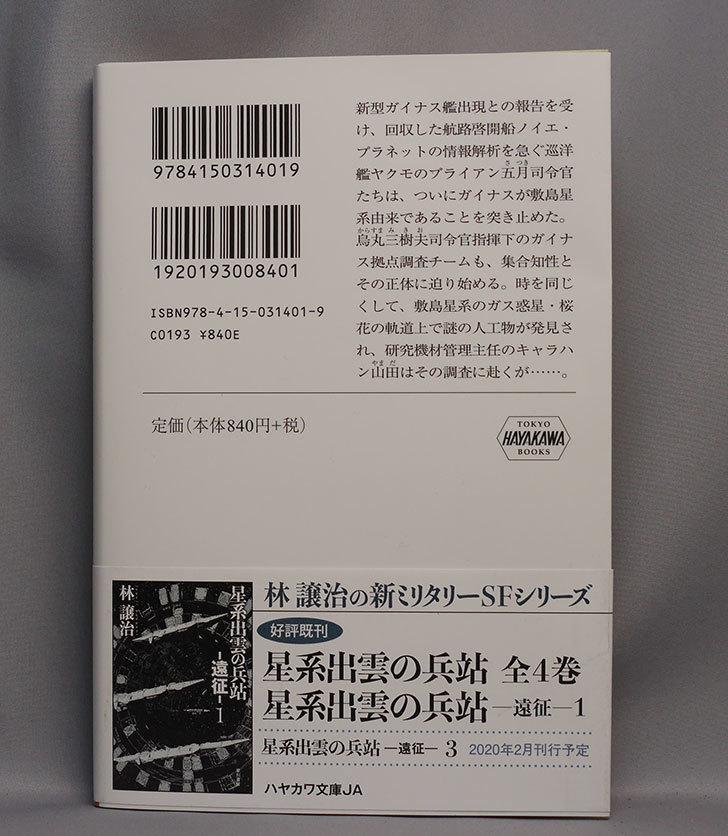 星系出雲の兵站-遠征-2-林-譲治-(著)を買った2.jpg