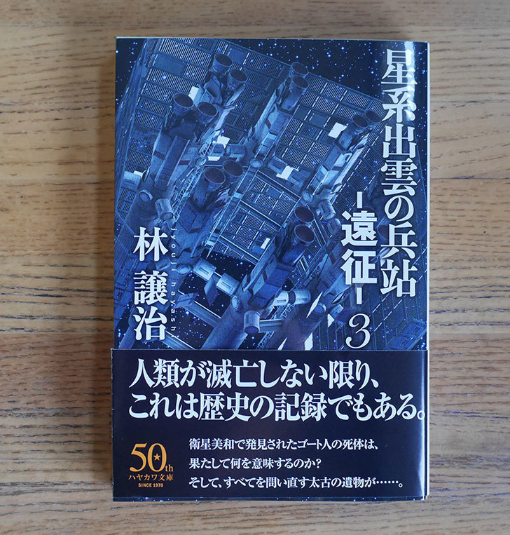 星系出雲の兵站-遠征-3-林-譲治-(著)を買った1.jpg