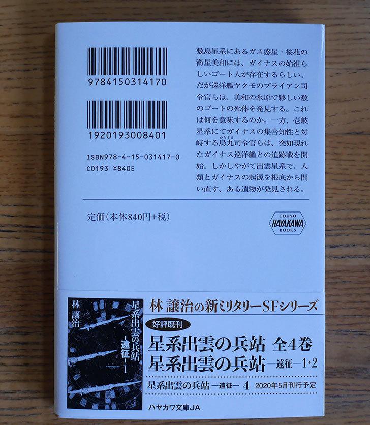 星系出雲の兵站-遠征-3-林-譲治-(著)を買った2.jpg