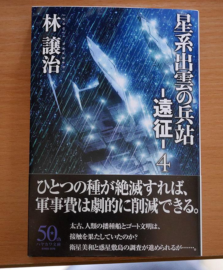 星系出雲の兵站-遠征-4 林 譲治 (著)を買った-001.jpg