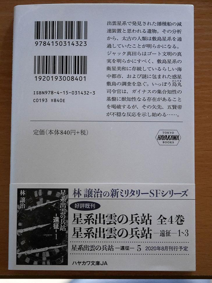 星系出雲の兵站-遠征-4 林 譲治 (著)を買った-002.jpg