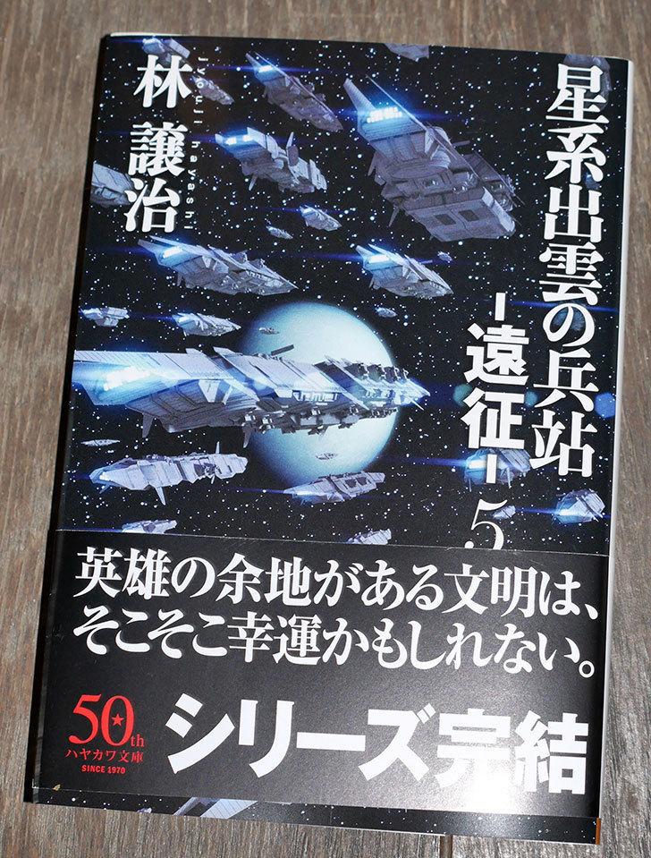 星系出雲の兵站-遠征-5 林 譲治 (著)を買った-001.jpg