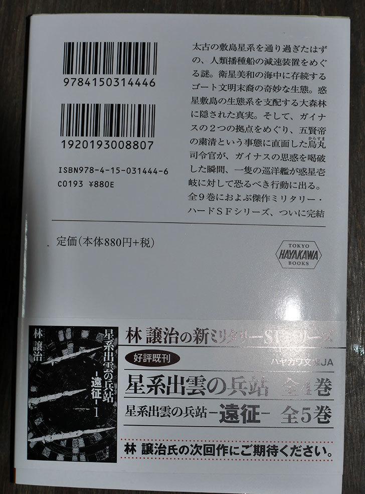 星系出雲の兵站-遠征-5 林 譲治 (著)を買った-002.jpg