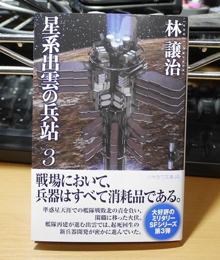 星系出雲の兵站3-林-譲治-(著)が来た1.jpg