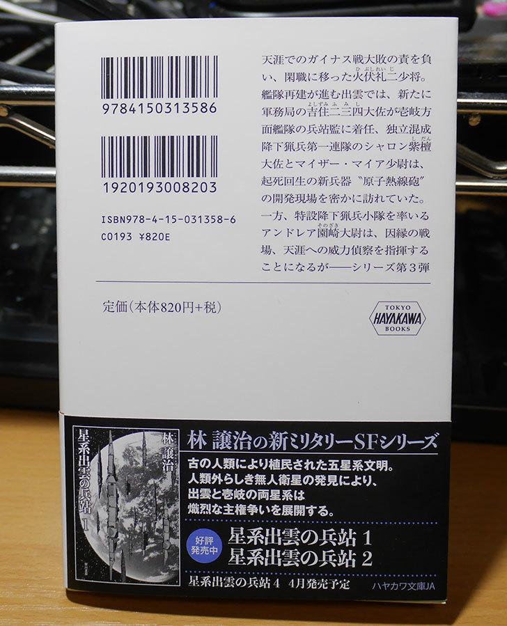 星系出雲の兵站3-林-譲治-(著)が来た2.jpg