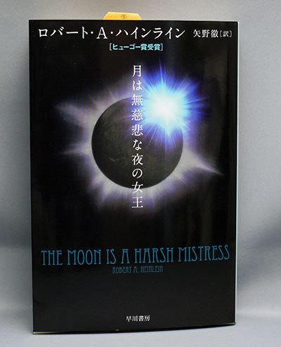 月は無慈悲な夜の女王-ロバート・A.-ハインライン-(著)を買った1.jpg