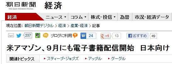 朝日新聞に米Amazon、日本向け電子書籍配信9月スタートの記事.jpg