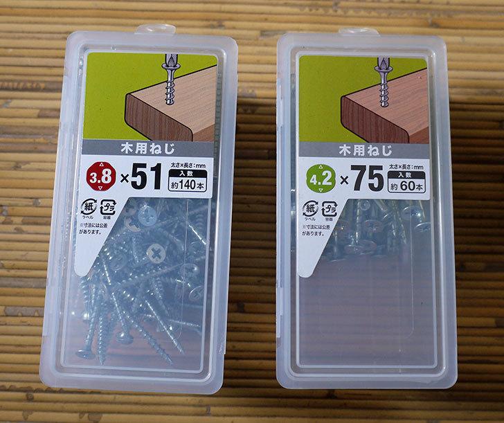 木用ネジ3.8×51と4.2×75mmをケイヨーデイツーで買って来た1.jpg