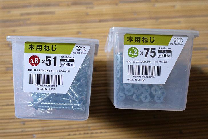 木用ネジ3.8×51と4.2×75mmをケイヨーデイツーで買って来た3.jpg