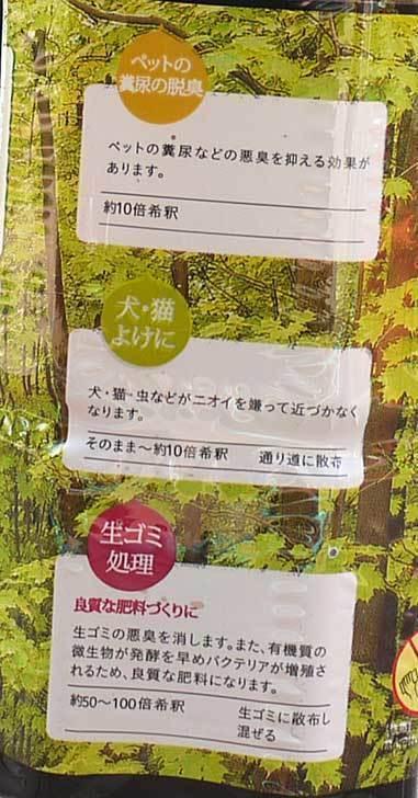 木酢液-1.5Lをカインズで買ってきた3.jpg