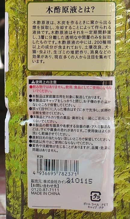 木酢液-1.5Lをカインズで買ってきた4.jpg