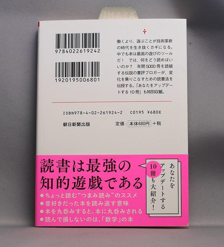 本を遊ぶ-働くほど負ける時代の読書術--小飼-弾-(著)-を買った2.jpg