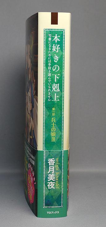 本好きの下剋上-第一部「兵士の娘Ⅲ」が来た3.jpg