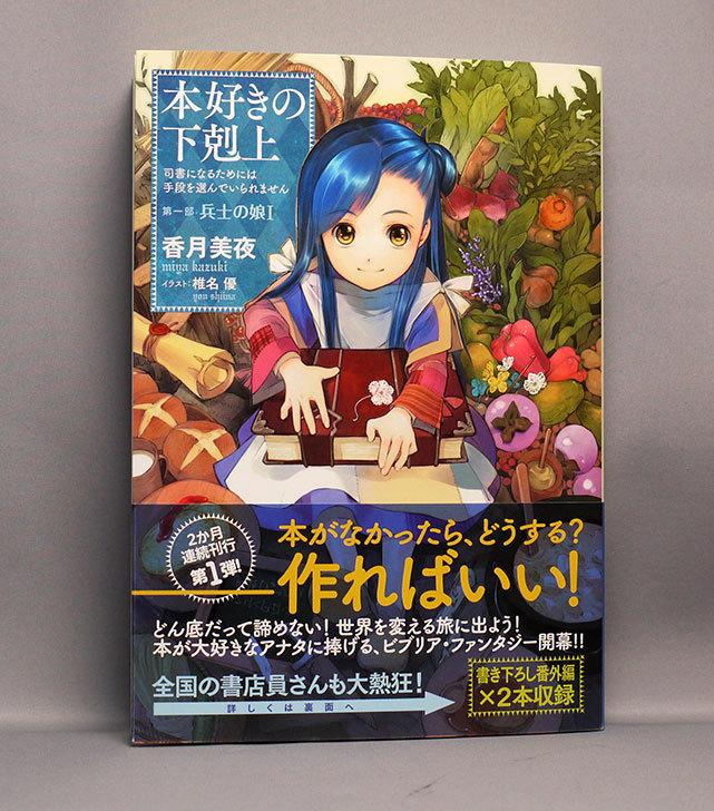 本好きの下剋上-第一部「兵士の娘I」が来た1.jpg