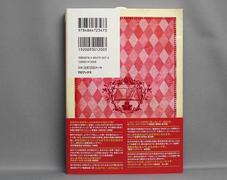 本好きの下剋上-第一部「兵士の娘II」香月美夜-(著)が来た2.jpg