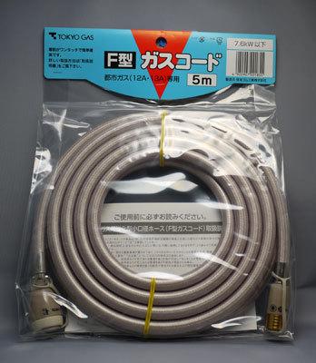 東京ガス-F型ガスコード-5m-F.jpg