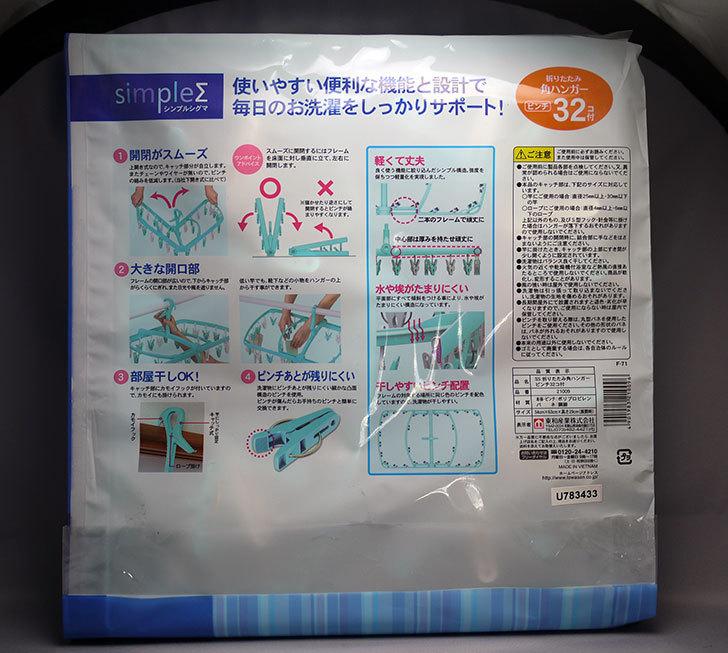 東和産業-シンプルシグマ-折りたたみ角ハンガー-ピンチ32個付を買った2.jpg