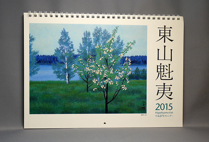 東山魁夷アートカレンダー2015年版-小型判を日経でもらった1.jpg