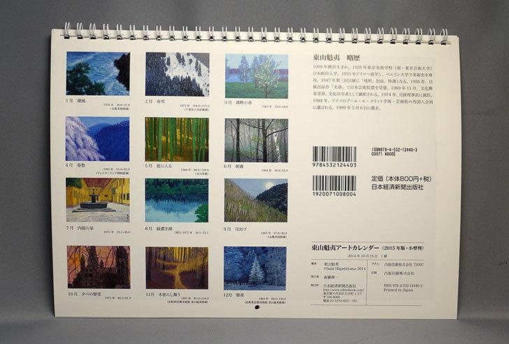 東山魁夷アートカレンダー2015年版-小型判を日経でもらった2.jpg