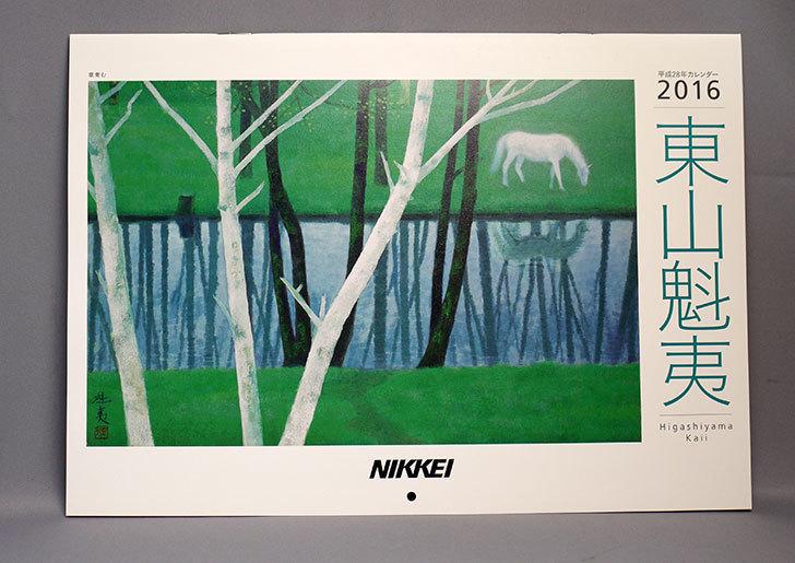 東山魁夷アートカレンダー2016年版-小型判を日経でもらった1.jpg