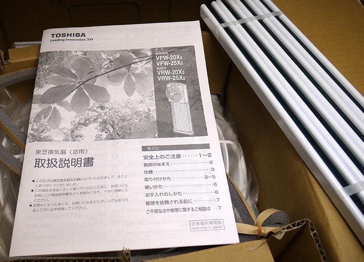 東芝-窓用換気扇-VRW-20X2がamazonアウトレットの有ったの買った6.jpg
