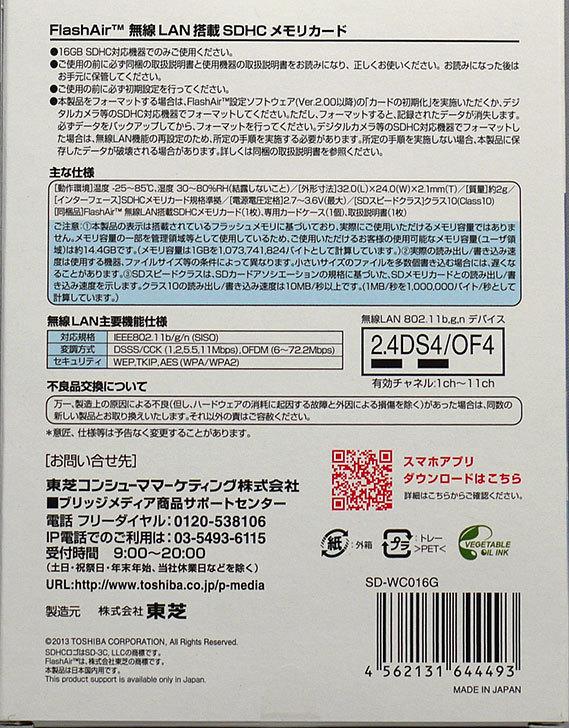 東芝-FlashAir-SD-WC016Gを買った2.jpg