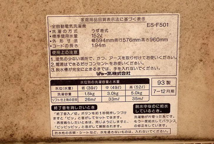 東芝-TOSHIBA-AW-7G2-W-全自動洗濯機を買った6.jpg